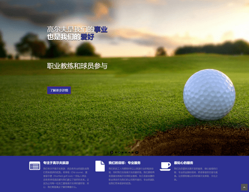 EH Web Works portfolio - Cube Golf
